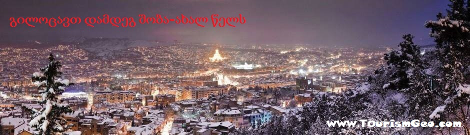Merry christmas and a happy new year | www.TourismGeo.com