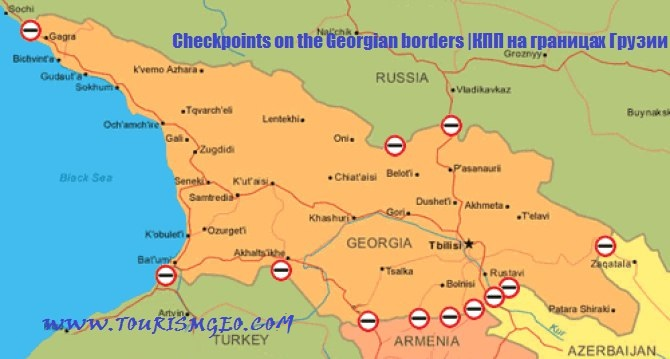 Checkpoints on the Georgian borders | WWW.TOURISMGEO.COM