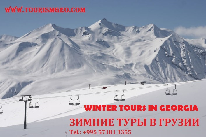WINTER TOURS IN GEORGIA | www.TourismGeo.com